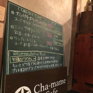 チャマメカフェ ランチメニュー