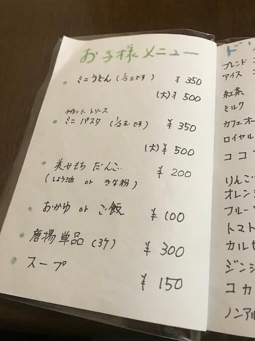 高山 飛騨高山 和食 マクロビ ぱ・せり キッズメニュー